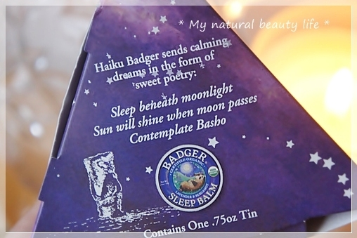 Badger Company, Organic Badger Sleep Balm