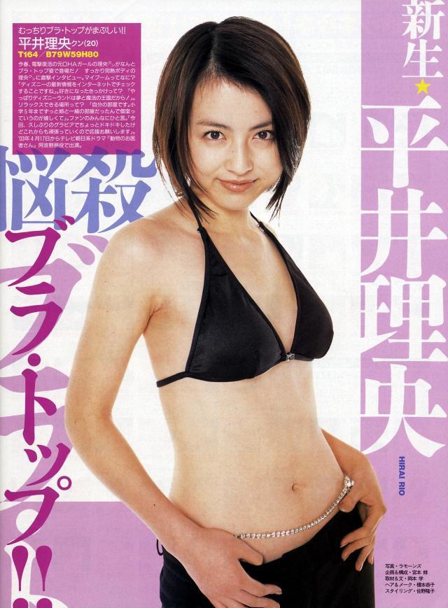 【エロ画像82枚】平井理央アナのパンチラ放送事故や胸チラおっぱいお宝画像を一挙公開