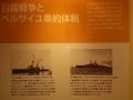 日露戦争とベルサイユ条約体制 1