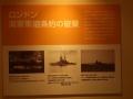 ロンドン海軍軍縮条約の破棄 1