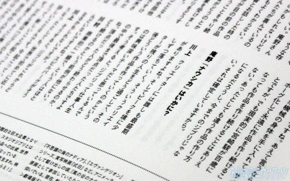 eva_2013_11_y_290.jpg