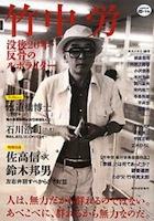 竹中労_反骨のルポライター