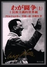 HitlerMeinKampf01n.jpg