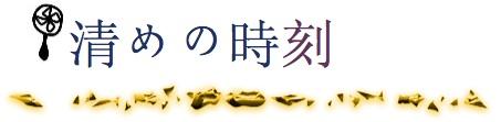 comi_kiyome.jpg