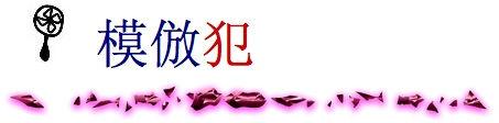 comi_mohohan_copy.jpg