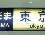 kodama_tokyo.jpg