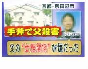 kyotanabe_1.jpg