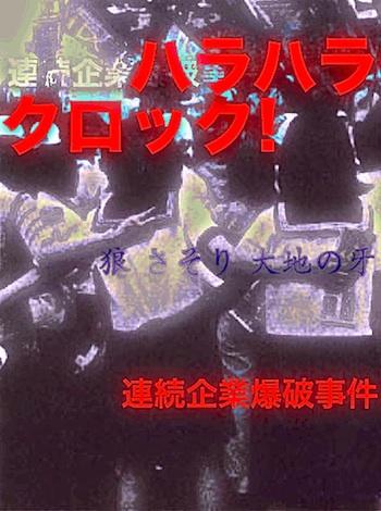 title_harahara08_350.jpg