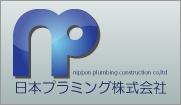 日本プラミング株式会社
