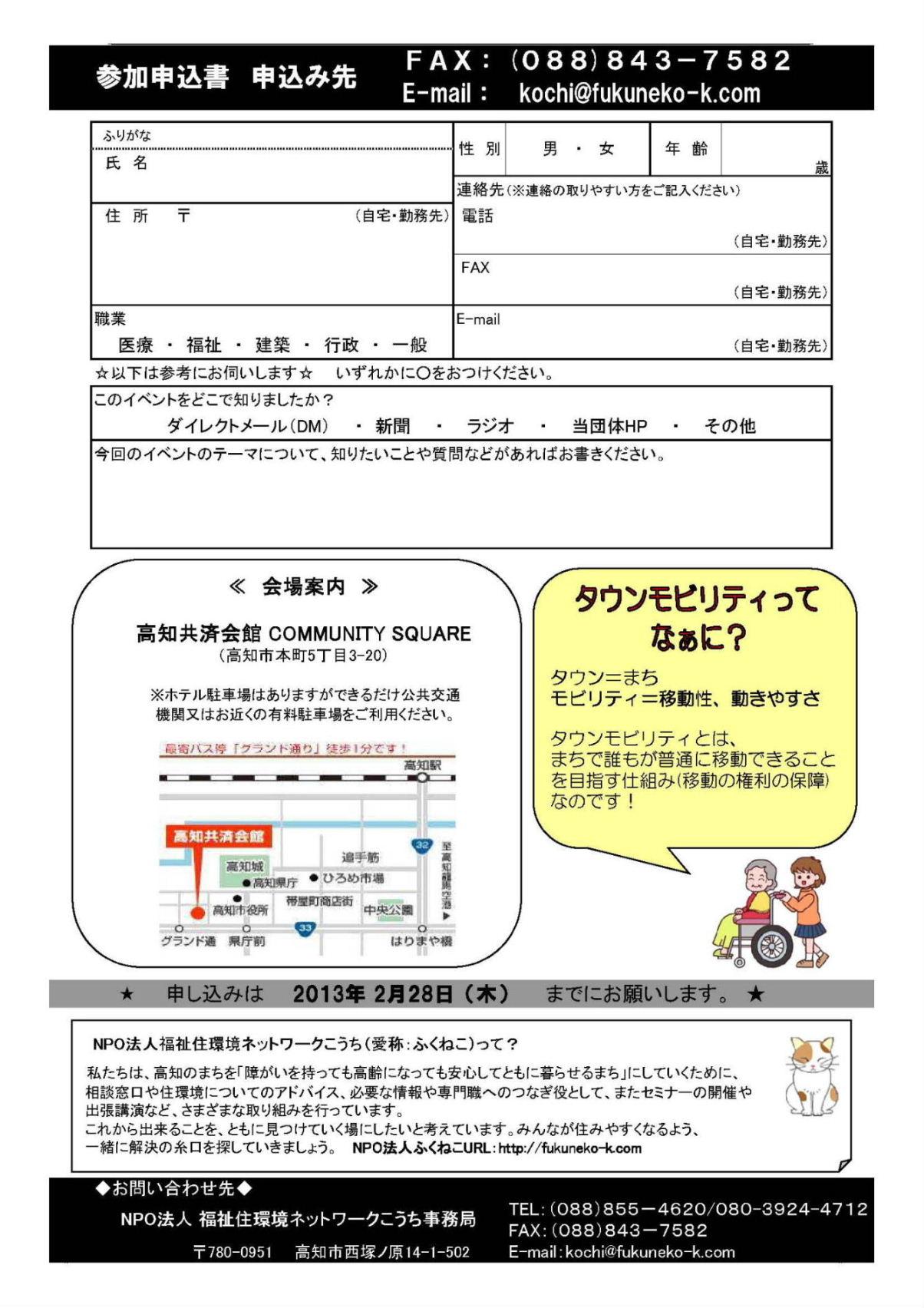 2013TM ちらしページ_2