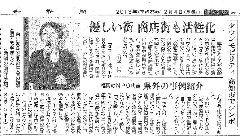 0204高知新聞