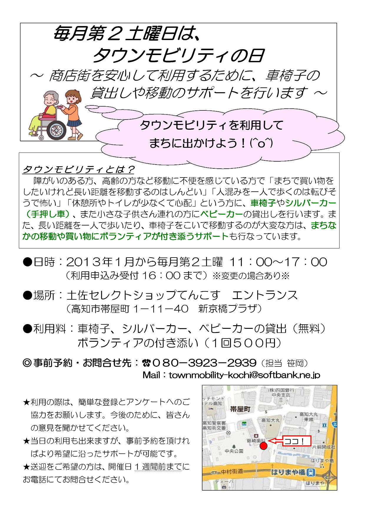 2013年タウンモビリティチラシ7~9月-1
