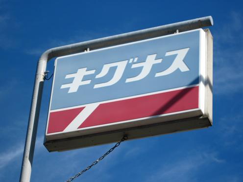 キグナス石油の旧ロゴ - kunlun☆blog