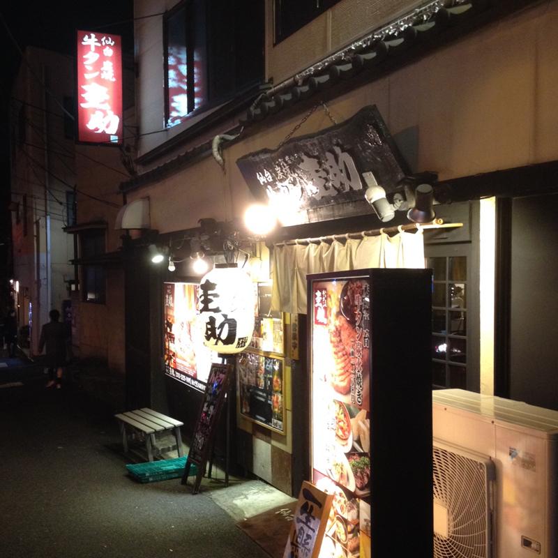 sendaishousuke1.jpg