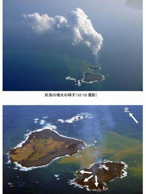 【小笠原諸島】 火山噴火の新島、面積5倍に 溶岩流れ西之島と合体か
