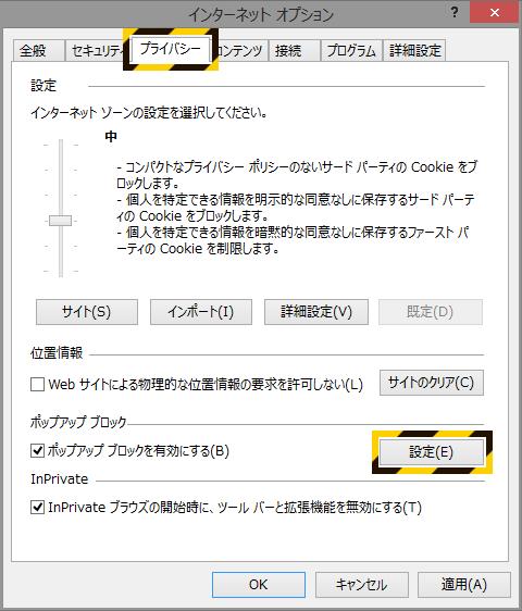 InternetExplorer ポップアップブロック 設定