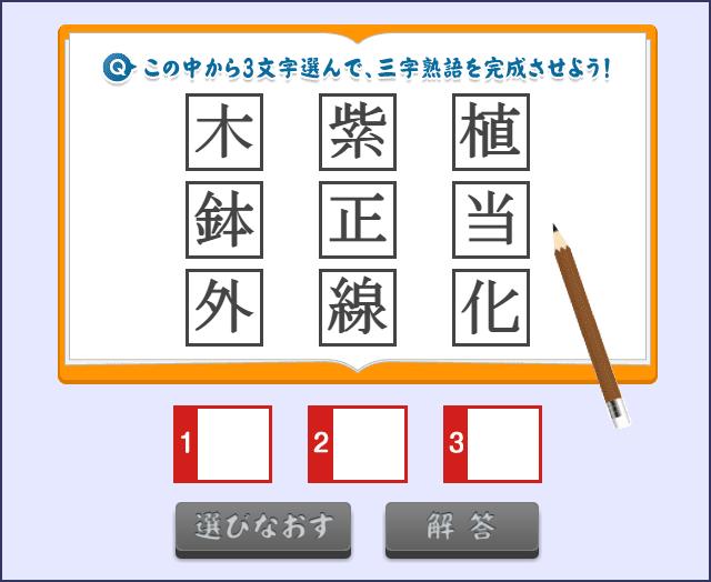三字熟語ゲーム プレイ画面
