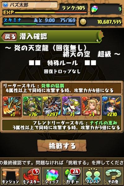fc2blog_201301251747416d1.jpg