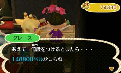 TOBIMORI_0007630.jpg