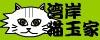 湾岸猫玉家