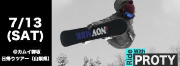 RWP-SNOW-7-13.jpg