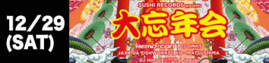 top_1229sushi-banner.jpg