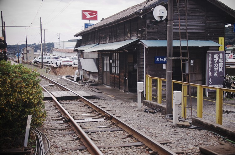 大井川鐵道五和駅 一