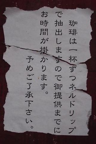 三八屋珈琲店004