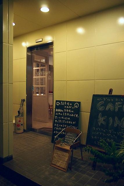 cafe KINO005