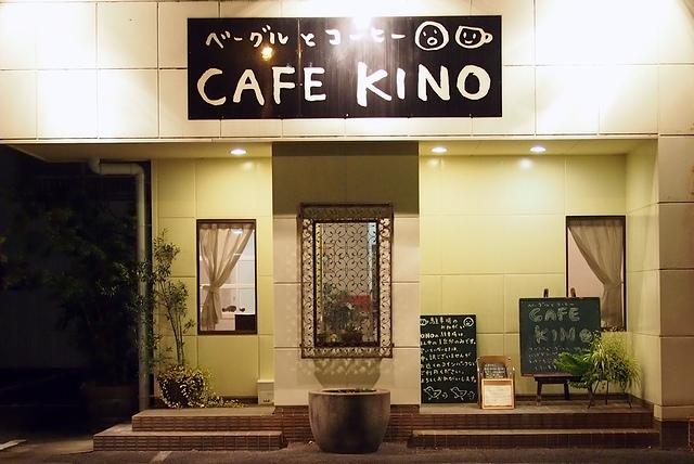 cafe KINO023