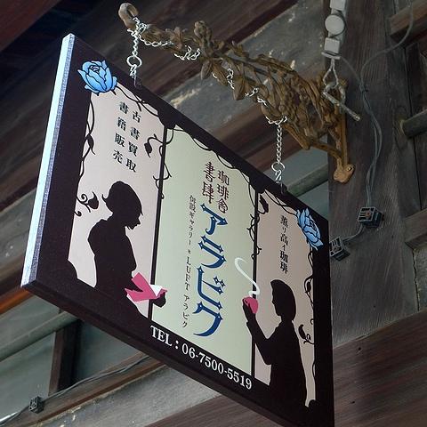 2010大阪カフェ巡り010