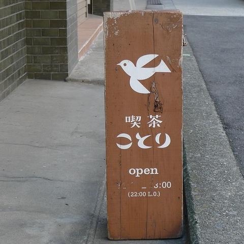 2010大阪カフェ巡り023