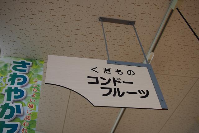 コンドーフルーツ022