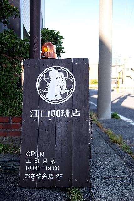 江口珈琲店2001