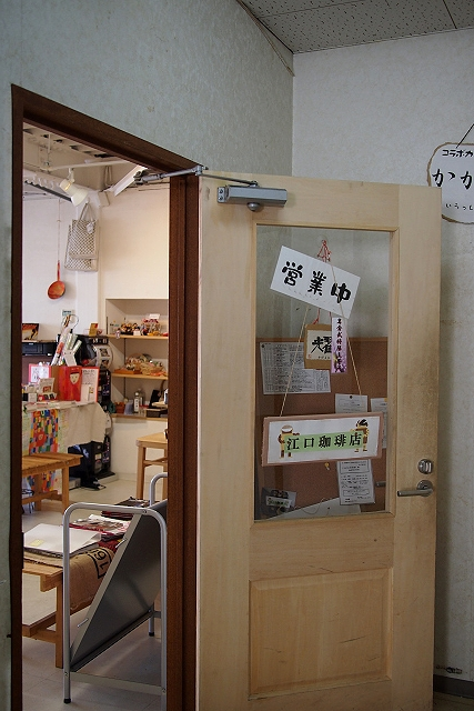 江口珈琲店2002