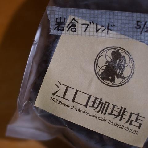 江口珈琲店2011