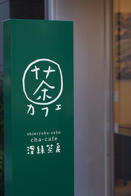 Cha-cafe深緑茶房020