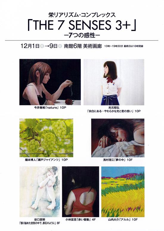 Sakae-ReaCom_03.jpg