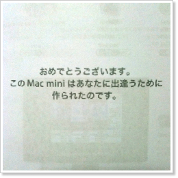 Mac mini説明書