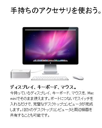Mac miniサイトより