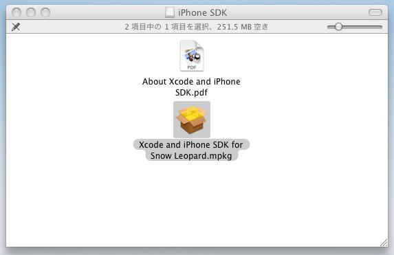 iPhone SDK ダウンロード2