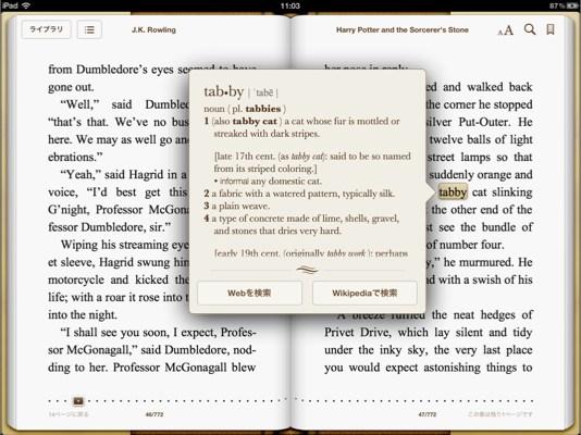 iBooksで辞書