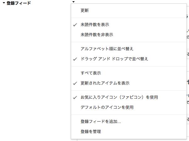 Google Readerの設定