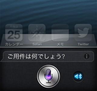 Bluetooth接続時のSiri