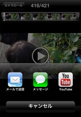 写真アプリの選択画面