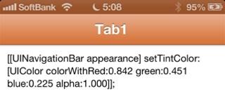 navigation bar にtintColorを設定