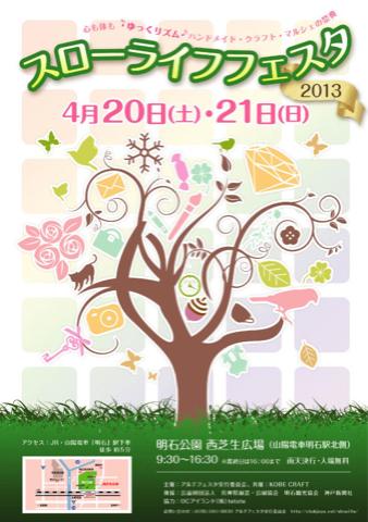 20130316_1043284(変換後)