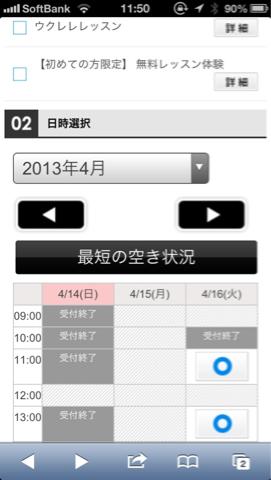 fc2blog_20130412012455668(変換後)