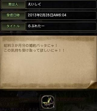 20130303230529b0b.jpg