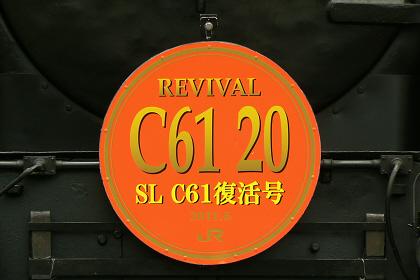 20110612 c61 20